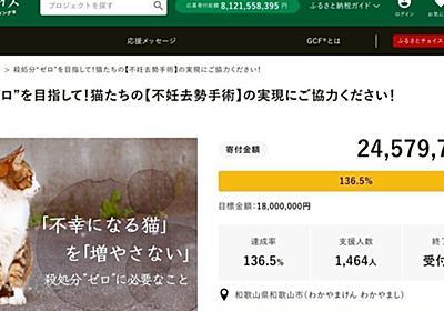 和歌山市のクラウドファンディングが物議。「大きな意味で動物愛護に使った」と市は説明(UPDATE) | ハフポスト