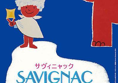 ポスター作家・サヴィニャックの過去最大規模の個展、三重に巡回中 | タブルームニュース