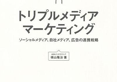 Amazon.co.jp: トリプルメディアマーケティング ソーシャルメディア、自社メディア、広告の連携戦略: 横山隆治: Books