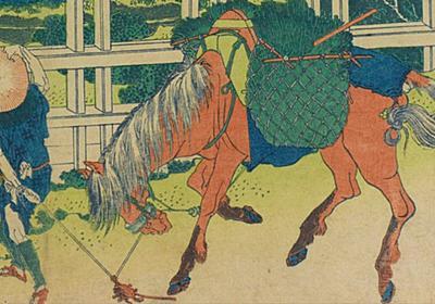 江戸時代のウマが蹄鉄ではなく草鞋(わらじ)を履いていたという話|太田記念美術館