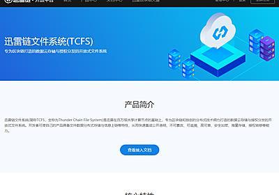 ブロックチェーン処理に特化した中国製ファイルシステム「TCFS」 - PC Watch