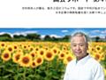 学術会議が「中国の千人計画に積極的に協力」とした自民・甘利議員、ブログをひっそり修正