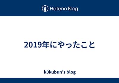 2019年にやったこと - k0kubun's blog