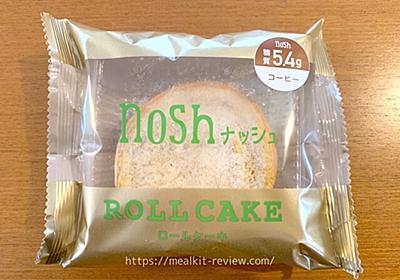 ロールケーキコーヒーを食べた口コミ【noshの低糖質デザートの実食レポ】 | ミールキット・食材宅配比較サービスランキング