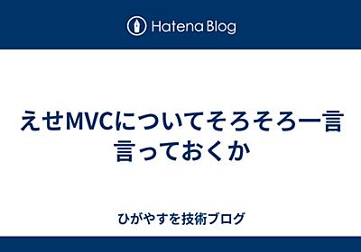 えせMVCについてそろそろ一言言っておくか - higayasuo's blog