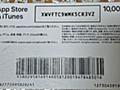 【注意喚起】コンビニでiTunesカードを購入してスマホで読み込んだらバーコードの上に別のバーコードシールを貼られていて詐欺カードだった - Togetter