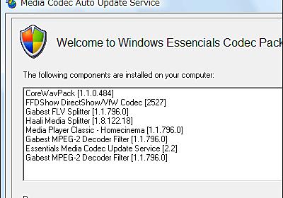 ありとあらゆる再生用コーデックを一気にインストール、自動更新もできるフリーソフト「Windows Essentials Codec Pack」 - GIGAZINE