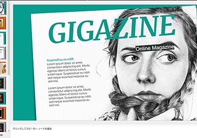 無料でデザイン性が高いプレゼン用スライドがダウンロードできる「SlidesPPT」 - GIGAZINE