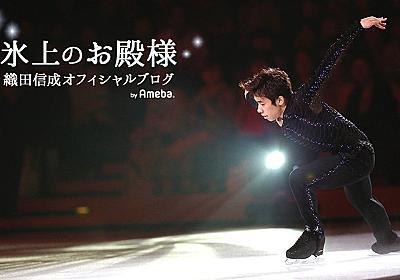 関西大学アイススケート部監督辞任について | 織田信成オフィシャルブログ「氷上のお殿様」Powered by Ameba