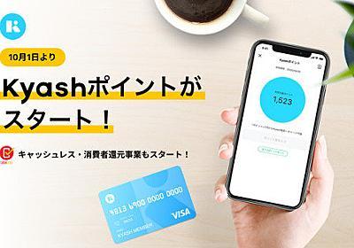 ウォレットアプリ「Kyash」、10月から1%ポイント還元を開始 代わりに2%キャッシュバックを終了 - ITmedia NEWS