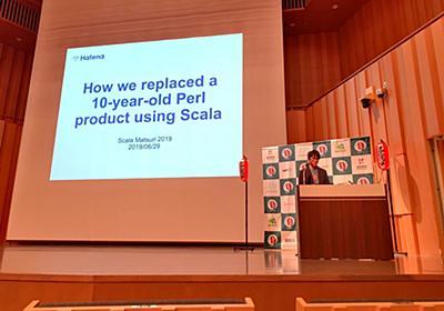ScalaMatsuri2019にて「いかにして我々は10年もののPerlプロダクトをScalaでリプレースしたか」というタイトルで登壇しました - Hatena Developer Blog