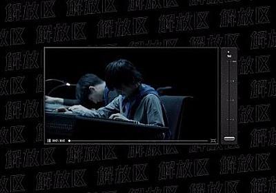 音量に合わせて映像が変化! flumpool新曲「解放区」MVのギミックが凄すぎる - ねとらぼ