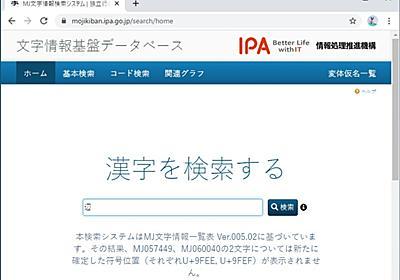 IPAが無償で提供している文字の検索システムがなかなかイケていると話題に - やじうまの杜 - 窓の杜
