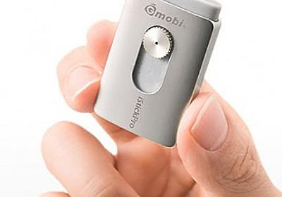 iPhone、Android、PCすべてで使える! サンワサプライの新USBメモリ発売 - MdN Design Interactive - デザインとグラフィックの総合情報サイト