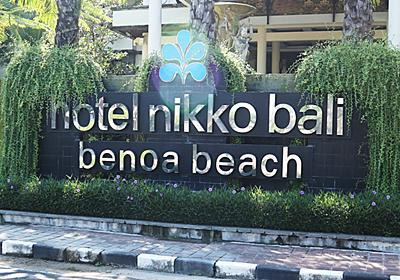 【安心の日系ブランド】ホテル・ニッコー・バリ ベノア ビーチ・取材体験記 | バリ島口コミ体験隊