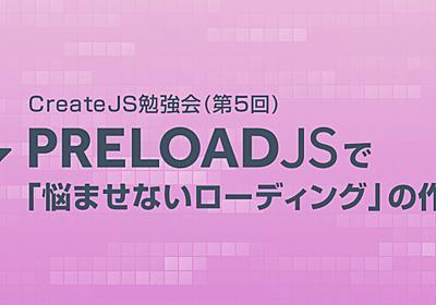 PreloadJSで「悩ませないローディング」の作り方―CreateJS勉強会 - ICS MEDIA