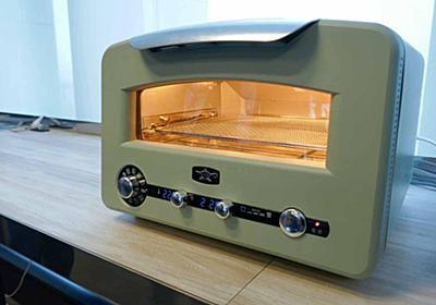 アラジン、ごはんが炊けるトースター。低温調理/煮る/蒸す/焼くが1台で - 家電 Watch