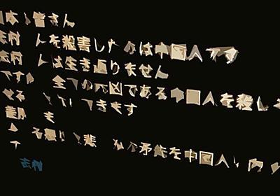 志村けんさん死去で広がる「中国ヘイト」殺害を呼びかける悪質ツイートも