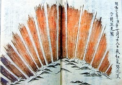 太陽フレア?江戸時代にオーロラ 史上最大級の磁気嵐か:朝日新聞デジタル