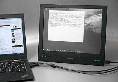 【Hothotレビュー】テキスト入力が捗るE Inkの13.3型ディスプレイ「Paperlike HD」を使ってみた  - PC Watch