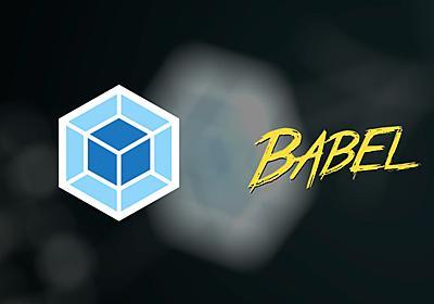 最新版で学ぶwebpack 4入門 - BabelでES2017環境の構築(React, Three.js, jQueryのサンプル付き) - ICS MEDIA