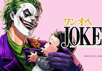 『ワンオペJOKER』が「週刊モーニング」と「コミックDAYS」で1月7日より連載スタート!   電子コミックONLINE