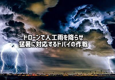 気温50度の猛暑を克服する為、ドローンで人工雨を降らせたドバイ。効きすぎて大雨警報発令 : カラパイア