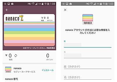 Android Payに電子マネー「nanaco」が追加 - ケータイ Watch