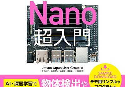 共著で書いた本「Jetson Nano超入門」が12/21に発売されます - karaage. [からあげ]