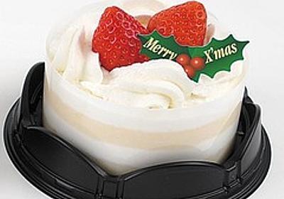 痛いニュース(ノ∀`) : ぼっちでも寂しくない!ミニストップ、「おひとりさま用クリスマスケーキ」販売 - ライブドアブログ