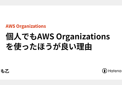 個人でもAWS Organizationsを使ったほうが良い理由 - 本日も乙