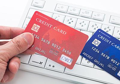クレジットカード2枚持ちのススメ。おすすめ組み合わせ5例も紹介 - 価格.comマガジン
