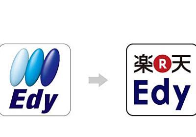 楽天Edyのロゴデザインについて考えよう。