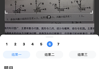 宿題は人工知能にやらせる今どきの小学生。中国政府は宿題をAIにやらせることを禁止 - 中華IT最新事情