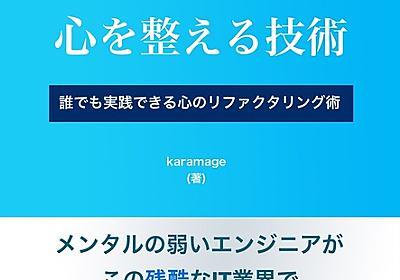 【PDF版】エンジニアの心を整える技術 - karamage - BOOTH