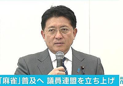 """""""頭脳スポーツ""""麻雀の普及へ 自民が議員連盟発足"""