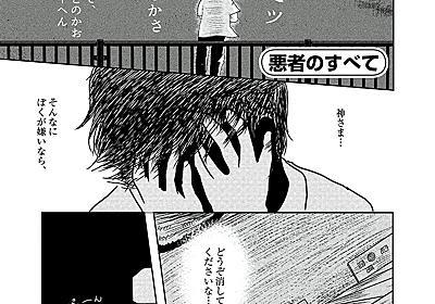 第84回 青年部門 入選「悪者のすべて」岩田ユキ(46歳・東京都)|小学館 新人コミック大賞