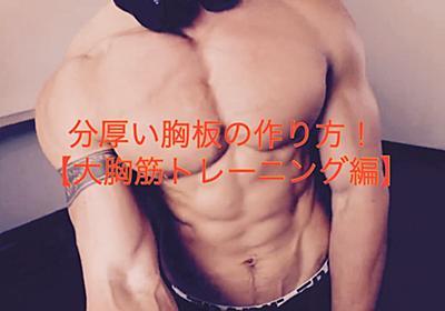 【見ないと損】短期間で分厚い胸板を作る方法を解説します【大胸筋トレーニング】 | timlog