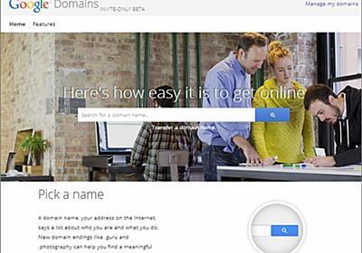 Google、ドメイン登録サービス(β)を開始 whois対策付きで年間12ドル - ITmedia NEWS