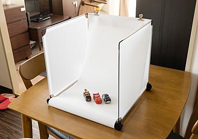 撮影ボックスを100均の材料を使って自作してみた - こりのろっさの写真と日常