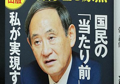 「政府があらゆる記録を残すのは当然」 菅首相の新書から消えた言葉の重み - 毎日新聞