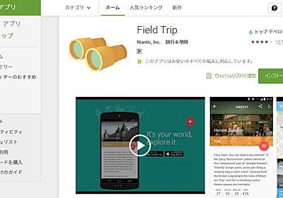 「ポケモンGo」のルーツ、「Field Trip」サポート年内終了 - ITmedia NEWS