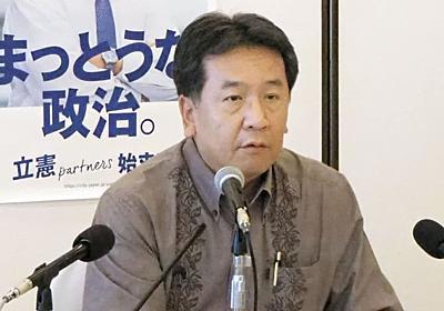 枝野氏、辺野古移設に反対を表明 「沖縄の分断生む建設は無理」 - 共同通信