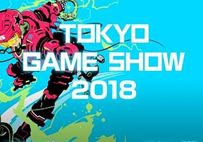 東京ゲームショウのイベントプログラムなどが公開に - GamesIndustry.biz Japan Edition