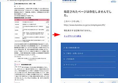 痛いニュース(ノ∀`) : カネカ、育休問題で大炎上。告発者から会社名を名指しされ、HPから育児制度のページを緊急削除 - ライブドアブログ