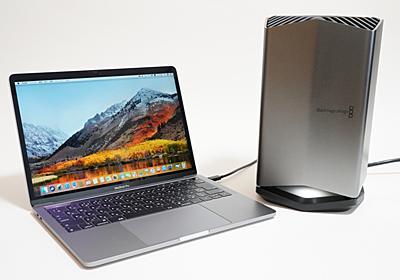 【Hothotレビュー】eGPU接続時の性能も検証! 2018年版13インチMacBook Pro - PC Watch
