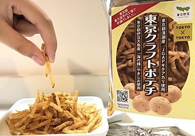東京野菜でクラフトチップス まずポテチ、地産地消PR