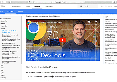 Chrome 70 デベロッパーツールが便利になってる!Web制作者がチェックしておきたい新機能のまとめ | コリス
