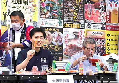 吉村知事と松井市長、大阪・道頓堀の食もV字回復へ!「10万円、使ってください」 : スポーツ報知