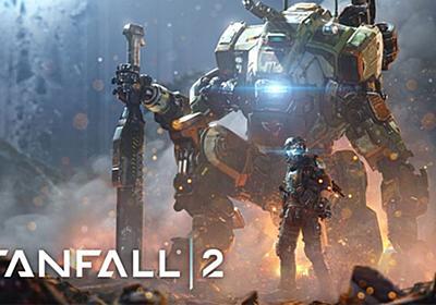 『TitanFall2』というFPSの未来を救ったゲームの話をしよう - ゲーマー日日新聞